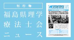 福島県理学療法士会ニュース