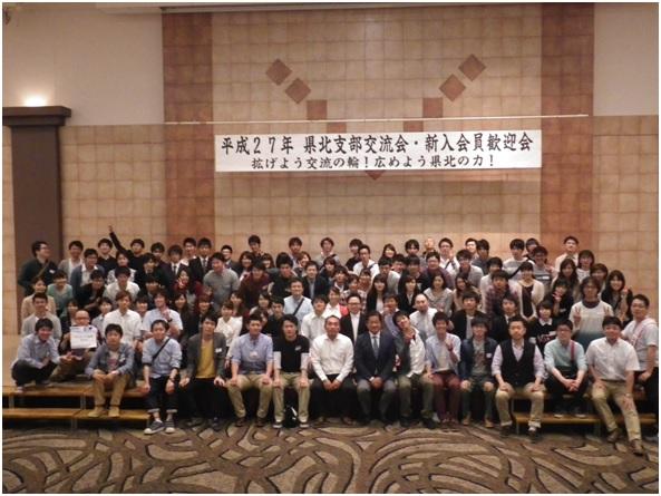 参加総数106名!!県北支部交流会が盛況に開催される。
