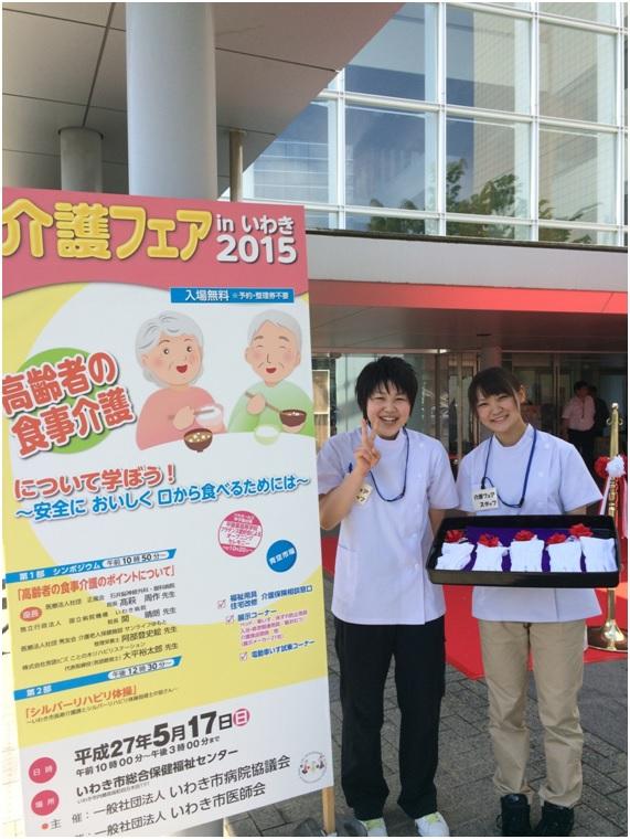 介護フェアinいわき2015