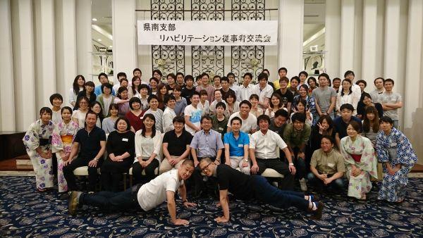 県南支部リハビリテーション従事者交流会開催