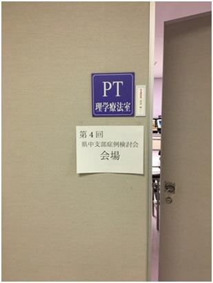 第4回県中支部症例検討会開催