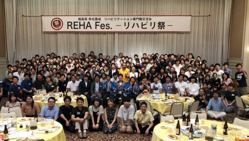 「リハフェス2018」開催!!写真