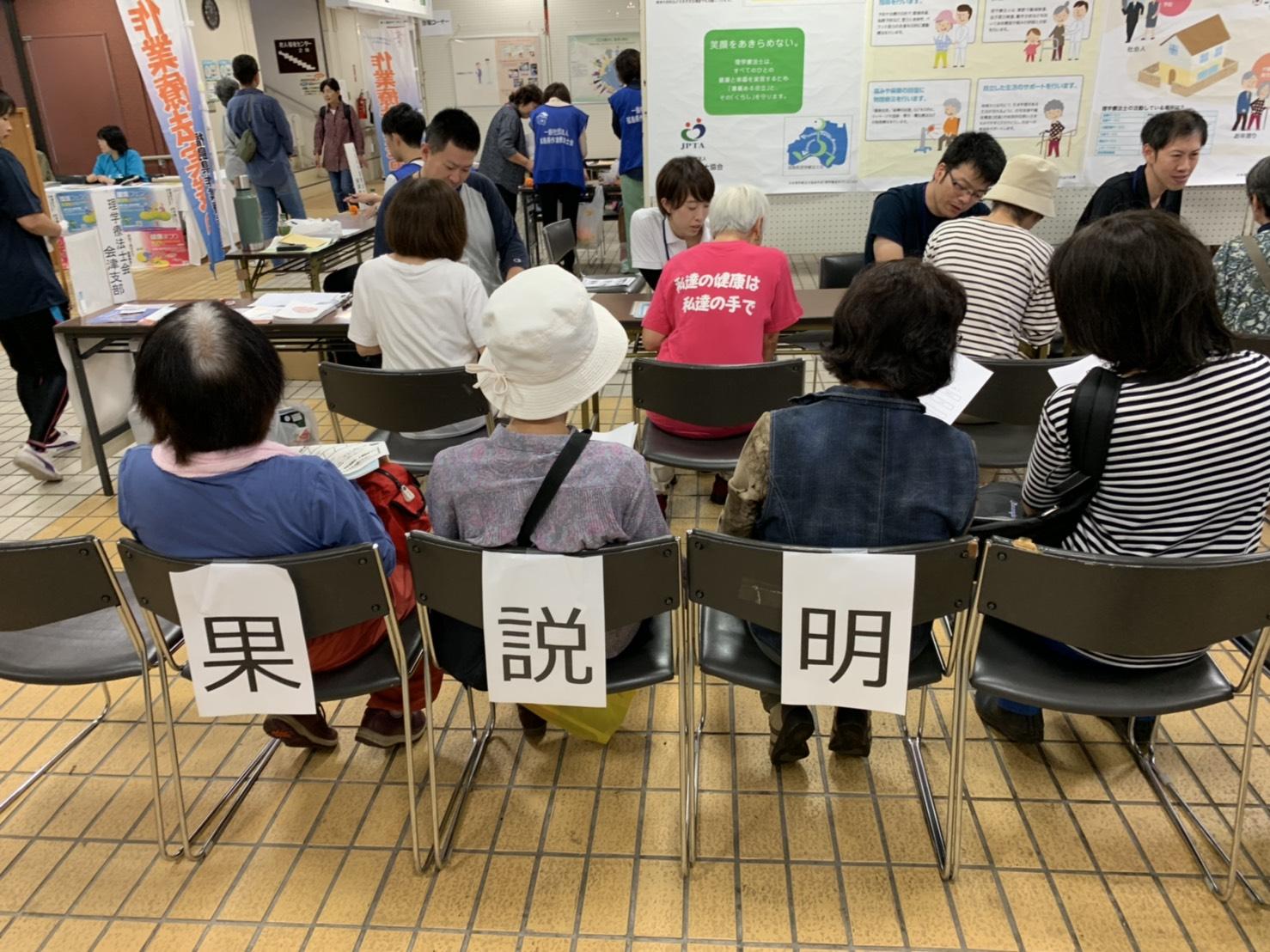会津若松市健康まつり参加写真